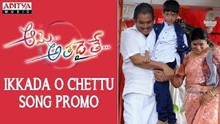 Ikkada O Chettu Song Promo |  Aame Athadaithe Songs || Haneesh, Chirasree, Yaho Krishnan - ADITYAMUSIC