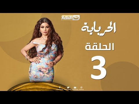 Episode 03 - Al Herbaya Series | الحلقة الثالثة - مسلسل الحرباية - صوت وصوره