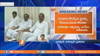 TRS MPs To PM Modi Today On Telangana New Secretariat | iNews - INEWS
