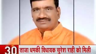 BJP minister Suresh Rahi receives threat calls - ZEENEWS