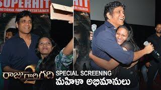 Raju Gari Gadhi 2 Movie Special Screening For Ladies | Nagarjuna |  TFPC - TFPC