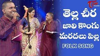 Tella Cheera Jali Kongu Maradalu Pilla Folk Song | Telangana Folk Songs | TeluguOne - TELUGUONE