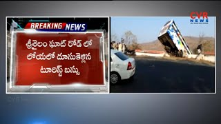 తప్పిన ప్రమాదం :Private Travel Bus Road Mishap in Srisailam Ghat Road | CVR News - CVRNEWSOFFICIAL