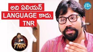 అది ఏలియన్ Language కాదు TNR - Sandeep Reddy | Frankly With TNR || Talking Movies - IDREAMMOVIES