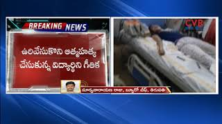 Another Medico Commits Ends Life in SV College | Tirupati | CVR NEWS - CVRNEWSOFFICIAL