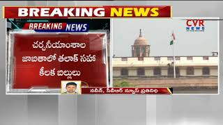 Parliament Monsoon Session 2018 To Start From Today | CVR NEWS - CVRNEWSOFFICIAL