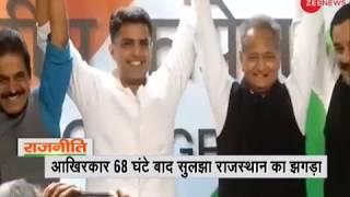Ashok Gehlot named Rajasthan's next Chief Minister, Sachin Pilot to be Deputy CM - ZEENEWS