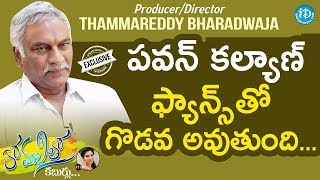 Director / Producer Thammareddy Bharadwaja Interview | Anchor Komali Tho Kaburlu #11 - IDREAMMOVIES