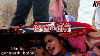 ALOCHANA TELUGU SHORT FILM BY GANAPATHI BATNA - YOUTUBE