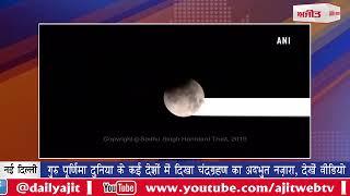 video : गुरु पूर्णिमा : दुनिया के कई देशों में दिखा चंद्रग्रहण का अद्भुत नज़ारा, देखें वीडियो