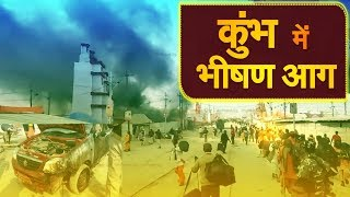 Cylinder blast causes massive fire at Kumbh Mela - ZEENEWS