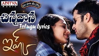 "Chinnadhana Full Song With Telugu Lyrics ||""మా పాట మీ నోట""|| Ishq Songs - ADITYAMUSIC"