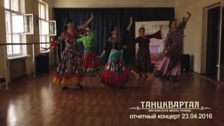 Цыганский танец. Отчетный концерт 23.04.16.