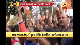 BJP workers continue protest near Arvind Kejriwal's residence over alleged assault of Delh - ABPNEWSTV
