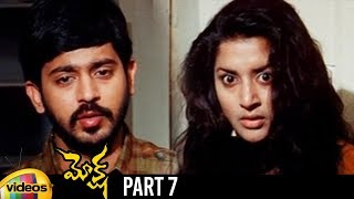 Moksha Latest Telugu Horror Movie HD | Meera Jasmine | Nasser | Rahul Dev | Part 7 | Mango Videos - MANGOVIDEOS