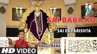 Sai Baba Ko I New Latest Sai Bhajan I RAHUL RANA I Full HD Video Song - TSERIESBHAKTI