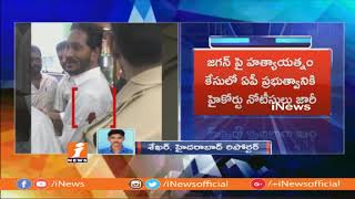 High Court Notices to CM Chandrababu, DGP and Other 6 in YS Jagan Attack Case | iNews - INEWS