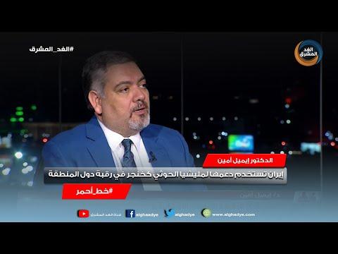 خط أحمر | الدكتور إيميل أمين: إيران تستخدم دعمها لمليشيا الحوثي كخنجر في رقبة دول المنطقة
