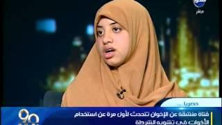 فتاة منشقة عن الإخوان تكشف حقيقة منفذ تفجير مديرية أمن القاهرة