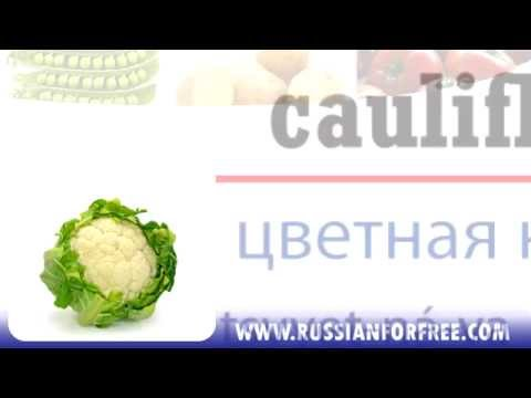 Russian vocabulary: Vegetables
