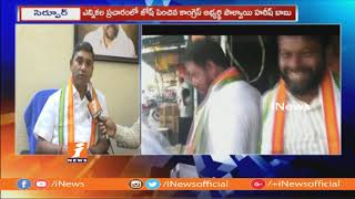 Sirpur Congress Candidate Palvai Harish Babu Face To Face On Election Campaign | Asifabad |iNews - INEWS