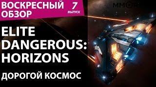 Elite Dangerous: Horizons. Дорогой космос. Воскресный обзор №7