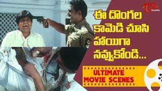 ఈ దొంగల కామెడి చూసి హాయిగా నవ్వుకోండి.. | ultimate Movie Scenes | TeluguOne - TELUGUONE