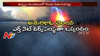 AP Govt MOU with Earth Network || Disaster Management to Alert People || NTV - NTVTELUGUHD