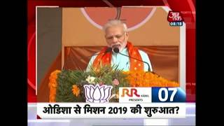 Modi Govt. Completes 4 Yrs In Power, To Present Report Card During Orissa Rally | 50 Khabrein - AAJTAKTV