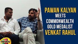 Pawan Kalyan Meets Commonwealth Gold Medalist Venkat Rahul Ragala | Mango News - MANGONEWS