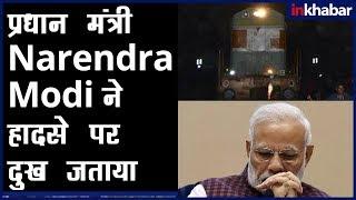 Amritsar train accident: 70 people died; PM Narendra Modi ने हादसे पर दुख जताया - ITVNEWSINDIA