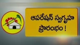 "TDP Starts"" Operation Swagruha"" For Kapu Community - TV5NEWSCHANNEL"