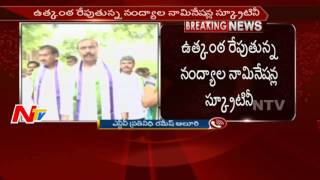 Objection for Silpa Mohan Reddy Nandyal By-Election Nomination || NTV - NTVTELUGUHD