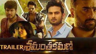Shamanthakamani movie Trailer || Sudheer Babu || Nara Rohit ||  Sundeep Kishan || Aadi  || Sriram - IGTELUGU