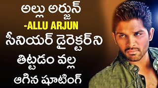 Allu Arjun Had A Clash With Senior Co - Director In Trivikram Movie Sets - RAJSHRITELUGU