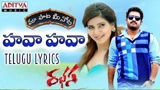 "Hawa Hawa Song With Telugu Lyrics ||""మా పాట మీ నోట""|| Rabhasa Songs || Jr.Ntr, Samantha - ADITYAMUSIC"