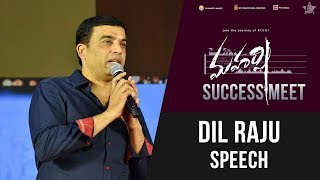 Dil Raju Speech - Maharshi Success Meet - Mahesh Babu, Pooja Hegde | Vamshi Paidipally - DILRAJU