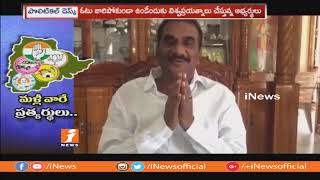 మళ్ళీ వారే ప్రత్యర్థులు  | All Parties MLA Candidates To Fight With Opponents For Winning | iNews - INEWS