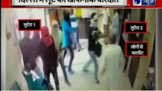 Delhi: CCTV footage of corporation bank robbed by 6 armed men | कारपोरेशन बैंक में लूट का वीडियो - ITVNEWSINDIA