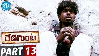 Renigunta Movie Part 13 || Johnny || Sanusha || Nishanth || Panneerselvam || Ganesh Raghavendra - IDREAMMOVIES