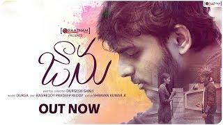 Jaanu Telugu Short Film | A Feel Good Love Story | Latest Telugu Short Films 2020 - YOUTUBE