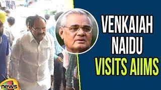 Venkaiah Naidu Visits AIIMS, Enquires About Atal Bihari Vajpayee's Health | Mango News - MANGONEWS