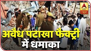 13 killed in an explosion shop in Bhadohi,Uttar Pradesh - ABPNEWSTV