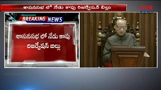 Kapu Reservation Bill in Andhra Pradesh Legislative Assembly Today | CVR NEWS - CVRNEWSOFFICIAL