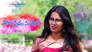 Tholi Prema Nuvvele Latest Telugu Short Film 2018 | Directed By Sai Datta | Dasari | MeeMaa TV - YOUTUBE