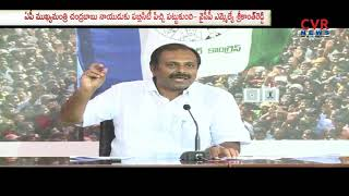 YCP MLA Srikanth Reddy fires on CM Chandrababu over Arrest warrant Issue | CVR News - CVRNEWSOFFICIAL