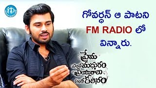 Goverdhan Gajjala Heard That Song On FM Radio - Chandrakanth || #PEMPAK || Talking Movies - IDREAMMOVIES