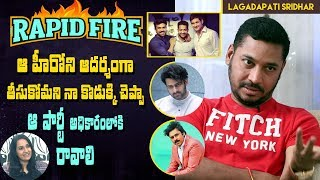Rapid Fire - Lagadapati Sridhar on Sr NTR, Pawan Kalyan, Chiranjeevi, Mahesh Babu, Jr NTR & Prabhas - IGTELUGU