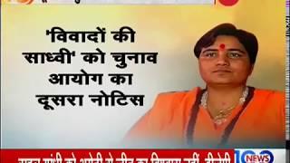 Another notice to Sadhvi Pragya for comments on 'Ayodhya Vivad' - ZEENEWS