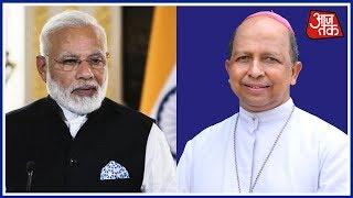 मोदी रोको मिशन में जुटा चर्च, अब वैटिकन से तय होगी भारत की सरकार ? - AAJTAKTV